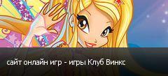сайт онлайн игр - игры Клуб Винкс