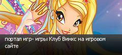 портал игр- игры Клуб Винкс на игровом сайте