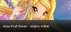 игры Клуб Винкс - играть online