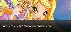 все игры Клуб Winx на сайте игр
