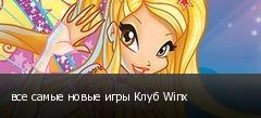 все самые новые игры Клуб Winx