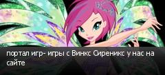 портал игр- игры с Винкс Сиреникс у нас на сайте