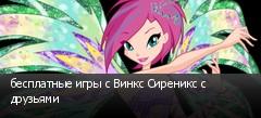 бесплатные игры с Винкс Сиреникс с друзьями