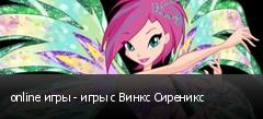 online игры - игры с Винкс Сиреникс