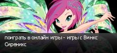 поиграть в онлайн игры - игры с Винкс Сиреникс