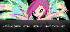 клевые флеш игры - игры с Винкс Сиреникс