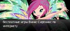 бесплатные игры Винкс Сиреникс по интернету