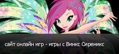 сайт онлайн игр - игры с Винкс Сиреникс