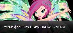 клевые флеш игры - игры Винкс Сиреникс