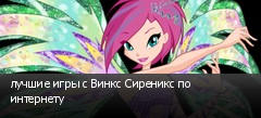 лучшие игры с Винкс Сиреникс по интернету
