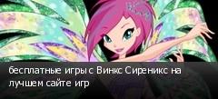 бесплатные игры с Винкс Сиреникс на лучшем сайте игр