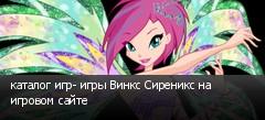 каталог игр- игры Винкс Сиреникс на игровом сайте