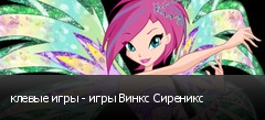 клевые игры - игры Винкс Сиреникс