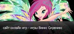сайт онлайн игр - игры Винкс Сиреникс
