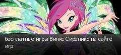 бесплатные игры Винкс Сиреникс на сайте игр