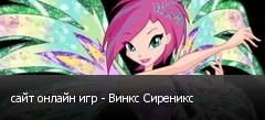 сайт онлайн игр - Винкс Сиреникс