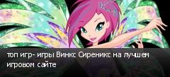 топ игр- игры Винкс Сиреникс на лучшем игровом сайте