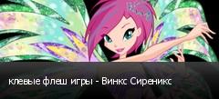 клевые флеш игры - Винкс Сиреникс