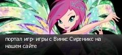 портал игр- игры с Винкс Сиреникс на нашем сайте