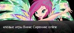 клевые игры Винкс Сиреникс online