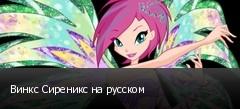 Винкс Сиреникс на русском