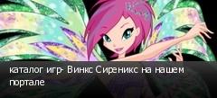 каталог игр- Винкс Сиреникс на нашем портале