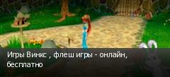 Игры Винкс , флеш игры - онлайн, бесплатно