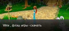 Winx , флэш игры - скачать