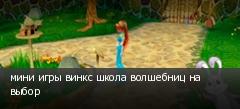 мини игры винкс школа волшебниц на выбор