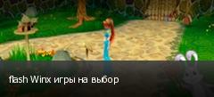 flash Winx игры на выбор