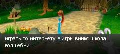 играть по интернету в игры винкс школа волшебниц