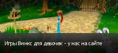 Игры Винкс для девочек - у нас на сайте