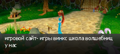 игровой сайт- игры винкс школа волшебниц у нас
