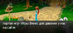 портал игр- Игры Винкс для девочек у нас на сайте