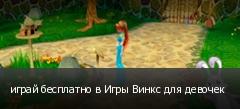 играй бесплатно в Игры Винкс для девочек
