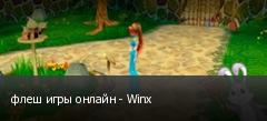 флеш игры онлайн - Winx