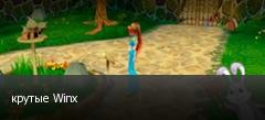 крутые Winx