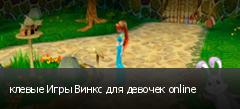 клевые Игры Винкс для девочек online