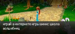 играй в интернете игры винкс школа волшебниц