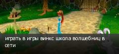 играть в игры винкс школа волшебниц в сети