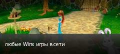 любые Winx игры в сети