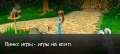 Винкс игры - игры на комп