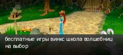 бесплатные игры винкс школа волшебниц на выбор