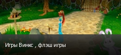 Игры Винкс , флэш игры