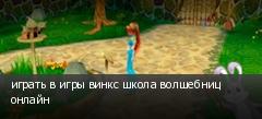 играть в игры винкс школа волшебниц онлайн