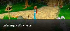 сайт игр - Winx игры