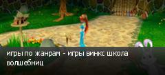игры по жанрам - игры винкс школа волшебниц