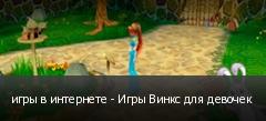 игры в интернете - Игры Винкс для девочек