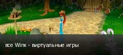 все Winx - виртуальные игры