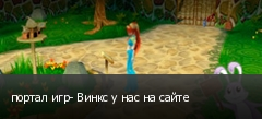 портал игр- Винкс у нас на сайте
